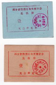 奖卷和彩票类-----1970年代河北省蔚县西合营供销社有奖售货卷(1组)
