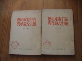 50年老教材:历史唯物主义与革命人生观(上下册全) 河大预科教材
