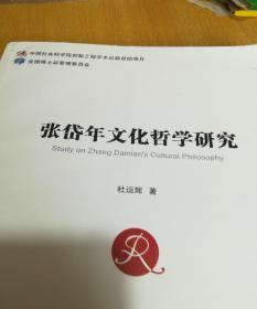 张岱年文化哲学研究