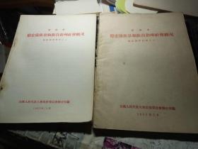 云南省德宏傣族景颇族自治州社会概况 傣族调查材料之一 二 2本合售