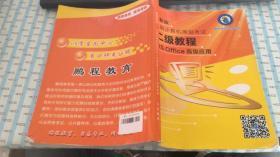 最新版全国计算机等级考试二级教程 MSOffice 高级应用