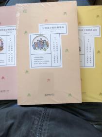 印刻·写给孩子的经典读本  第一辑  第二辑   第三辑  三册同售 9787505438392  9787505438606  9787505438613