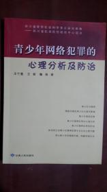 《青少年网络犯罪的心理分析及防治》(32开平装 258页 仅印500册)九五品 近全新