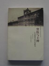 督抚与士绅:江苏教育近代化研【私藏品好,内页干净】