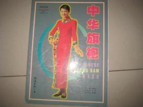 中华旗袍    BD  7036