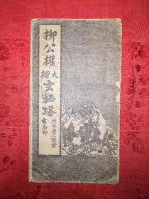 稀见字帖:柳公权大楷玄秘塔(小32开折页版)