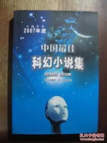 2007年度  中国最佳科幻小说集 四川人民出版社