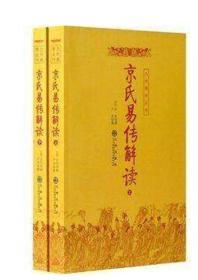 包邮 京氏易传解读 上下 九州出版社出版 全新正版