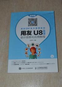 用友U8(V10.1)会计信息化应用教程(带光盘)