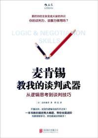 麦肯锡教我的谈判武器:从逻辑思考到谈判技巧  现货