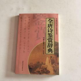 全唐诗鉴赏辞典(全十四册)——中国历代诗文鉴赏系列   一本