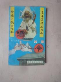 中国酒令(1989年1版1印 〕
