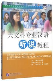 大文科专业汉语:听说教程/来华留学生专业汉语学习丛书·文科汉语系列
