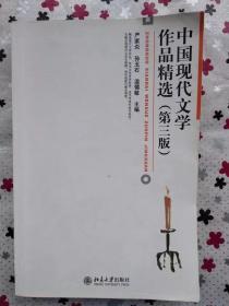中国现代文学作品精选(第3版)
