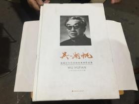 海派百年代表画家系列作品集 吴湖帆 8开 精品画册