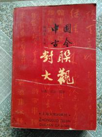 中国古今对联大观