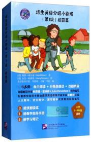培生英语分级小剧场(第1级)校园篇(含3读本+1手册+1笔记)