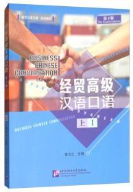 经贸高级汉语口语(上 1 第4版)