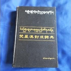 梵藏汉对照词典(藏文) 安世兴签名版