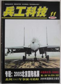 兵工科技2005/11月