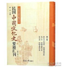 民国中国文化史要籍汇刊(16开精装 全24册)