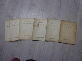 中医刊授教材——中药学(全3册)中医学基础概论(全3册)【6本合售)