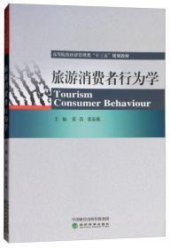 旅游消费者行为学