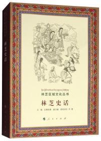 林芝史话/林芝区域文化丛书