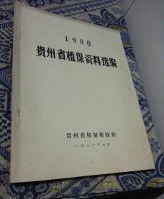 1980贵州省植保资料选编