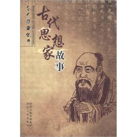 名人故事丛书:古代思想家故事