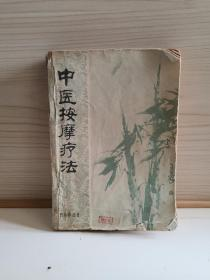 中医按摩疗法    1979年
