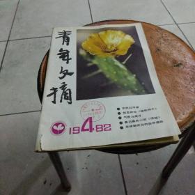 青年文摘(1948-2)