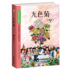 中国儿童文学经典:九色菊