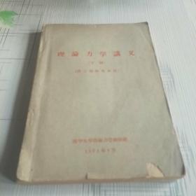 理论力学讲义(下册)供工程物理糸用