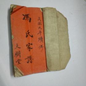 海南--民国手抄--冯氏家谱(大树堂)
