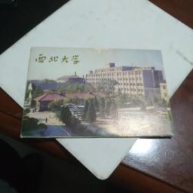 【孔网首现】西北大学明信片(无邮资8枚一套)1983年4月出版有轻微水渍