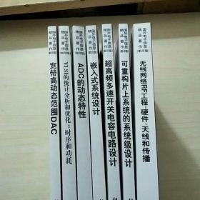 国外电子信息精品著作(影印版)《7本合售》书名见图