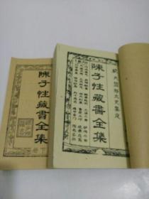 陈子性藏书全集【钦天监邵太史鉴定】
