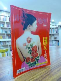 中国国家地理 杂志 2004年第3期