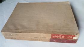 剧本 月刊 1959年 全年1--8册 两个合订本   中国戏剧家协会上海分会藏书  有名家签名借书卡