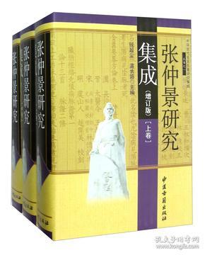 张仲景研究集成-(全三卷)-(增订版)