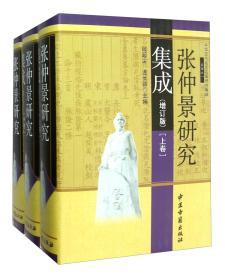 现货张仲景研究集成增订版上中下共3本精中华古代名医名著研9787515207971中医古籍出版社