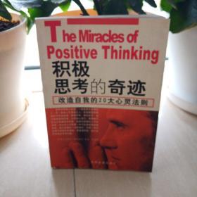 积极思考的奇迹