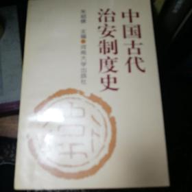 中国古代治安制度史