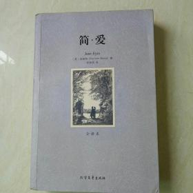 世界文学名著(全译本):简·爱
