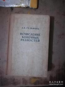 有限差计算 俄文
