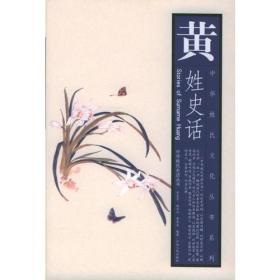 黄姓史话——中华姓氏文化丛书系列
