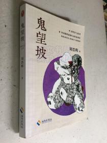 鬼望坡  (中国推理悬疑代表性系列作 周浩晖悬疑经典:刑警罗飞系列).