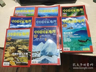 中国国家地理2010.1.5.6.7.9.10.11.12(共8本合售)