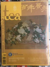 tea 茶杂志 2015 乙未年 秋季号 第十一期 百年景舟(全新未拆封)